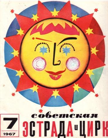 Плакат художника Я. ЛАРСКОГО