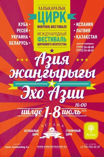 VIII Международный фестиваль циркового искусства «Эхо Азии»