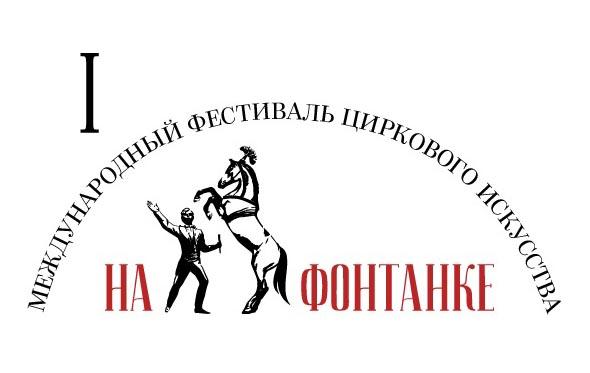 Участники циркового фестиваля в Санкт-Петербурге
