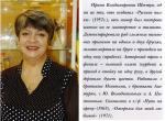Irina Shestua.jpg