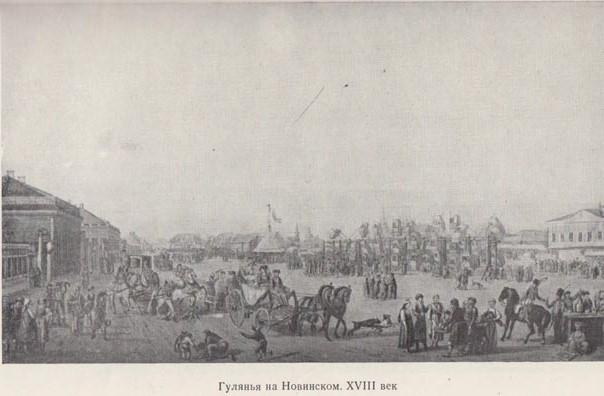 Гуляния на Новинском XVIII век