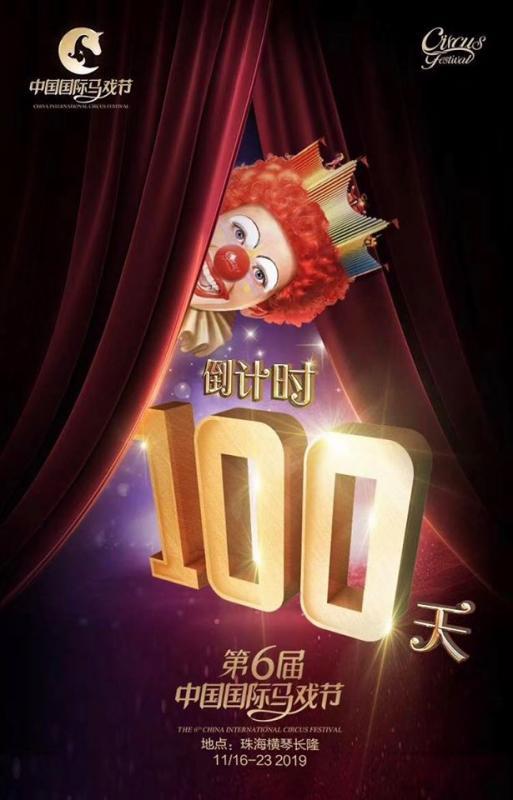 В Чжухае открылся VI Международный цирковой фестиваль