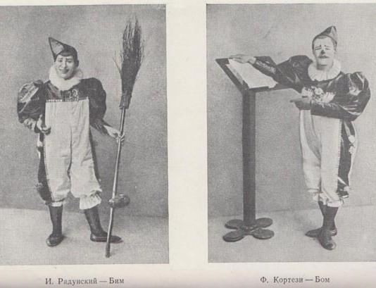 И. Радунский - Бим Ф. Кортези - Бом