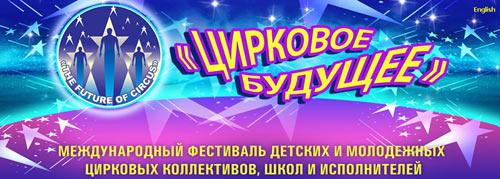 В Луганске пройдет детский цирковой фестиваль