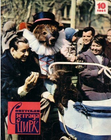 Дрессировщик Валентин Филатов вывел на прогулку «медвежье семейство».