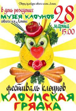 2-ой фестиваль клоунов