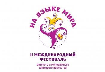 В Твери пройдет детский цирковой фестиваль «На языке мира»