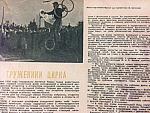 Владимир Данилович Шконда-10.jpg