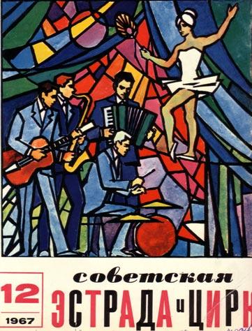 Журнал Советский цирк. Декабрь 1967. Рисунок Л. ГОЛЬДБЕРГА.