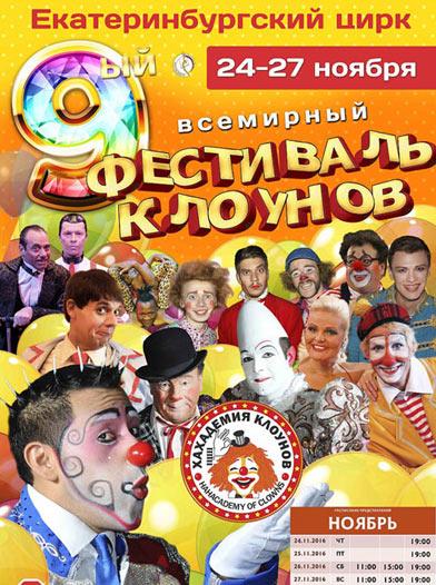 9-ый Всемирный фестиваль клоунов в Екатеринбурге