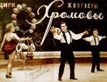 Жонглёры Хромовы 1957 год-веб.jpg