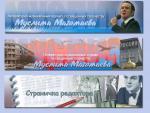 Эскизы к сайту Муслима Магомаева (2).jpg