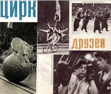 Фрагмент из номера чехословацкого дрессировщика Эмиля Самеш Венгерские велофигуристы Нанаши
