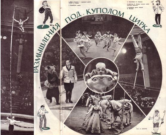 Эквилибристы с шестами Половневы. Программа «Лечение смехом» 1965