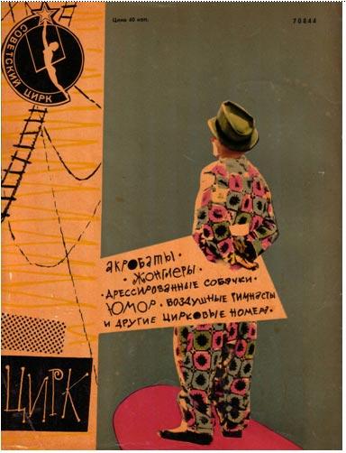 Обложки. Журнал Советский цирк. Сентябрь 1964 г.