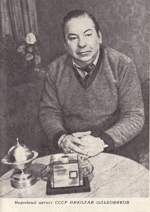Народный артист СССР Николай Леонидович Ольховиков