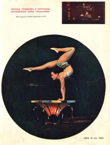 Наталья Голубцова в программе Московского цирка