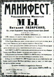 Манифест Всероссийского сатирика Виталия Лазаренко