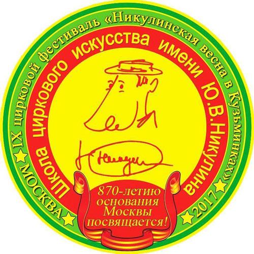 X Открытый фестиваль детского и юношеского творчества «Никулинская весна в Кузьминках»