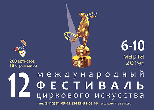 Итоги фестиваля циркового искусства в Ижевске