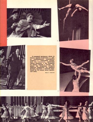 Обложки. Журнал Советский цирк. Август 1964 г.