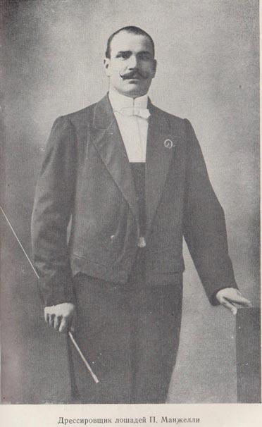 Дрессировщик лошадей П. Манжелли