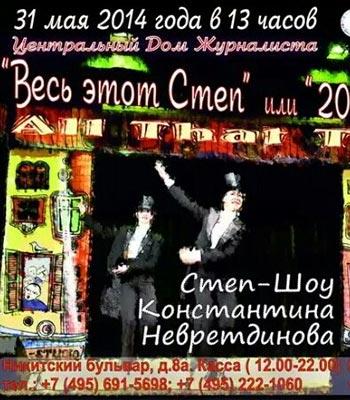 В Центральном Доме Журналиста - юбилейный концерт Русской Школы Американского Степа.