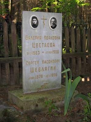 На камне две овальные фотографии – слева Валерии Цветаевой, а справа ее мужа Шевлягина Сергея Иасоновича.