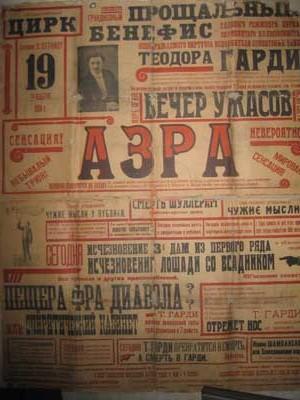 Плакат датирован 19-м декабря 1924 года. Кто такой Теодор Гарди? В энциклопедиях нет. Но зато есть другая энциклопедия. И она совсем рядом от общежития, всего в нескольких остановках на троллейбусе.
