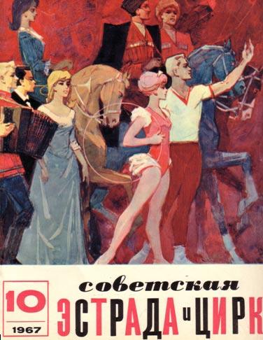 На первой странице обложки журнала Советский цирк. Октябрь1967 г.: рисунок художника Л. ГОЛЬДБЕРГА