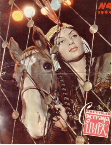 Обложка. Журнал Советский цирк. Апрель 1964 г.