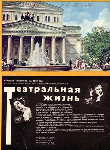 Обложка 4 стр. Журнала Советский цирк. Сентябрь 1966 г.