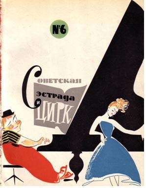 Обложка. Журнал Советский цирк. Июнь 1964 г.