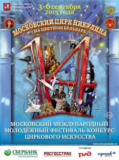 В цирке Никулина пройдет Международный Фестиваль циркового искусства