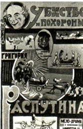 Пантомима М. 3олло «Похороны Григория Распутина»