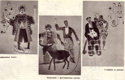 цирковые рисунки известного советского художника Федора Семеновича Богородского.