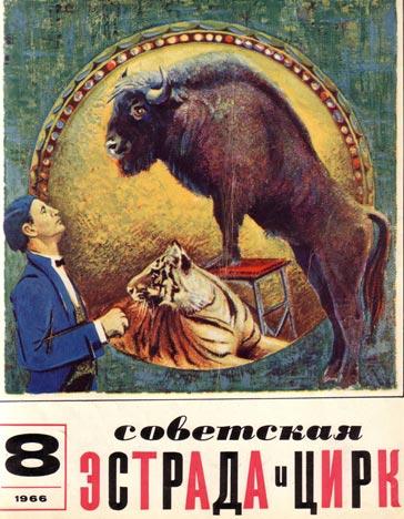 Обложка. Журнал Советский цирк. Август 1966 г.