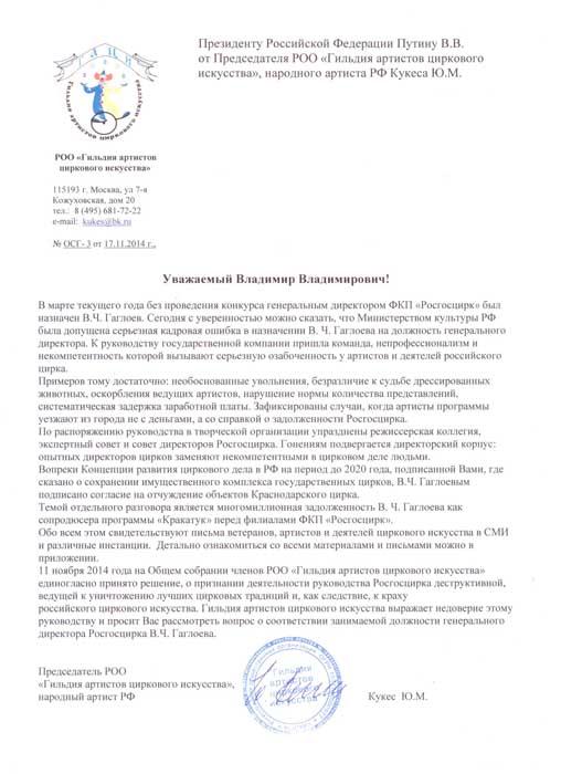 Письмо Президенту РФ В.В. Путину от Гильдии артистов российского цирка