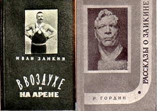 Две книги об Иване Заикине