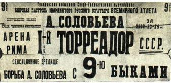 Афиша В. Я. КУЦЕНКО. Бой с 9 быками 20 годы 19 века