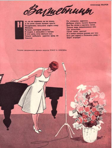 Обложка. Журнал Советский цирк. Март 1965