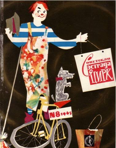 Рисунок М.  МАНУЙЛОВА 1965 Обложки. Журнал Советский цирк. Июль 1965