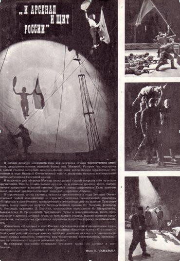 На снимке: фрагменты спектакля Тульского цирка «И арсенал и щит России». Фото Е. САВАЛОВА  1. Через  несколько секунд на вышке взовьется красный флаг (на канате — арт. Е. ВОЛЖАНСКАЯ) 2. Вперед, за Родину! 3. Прощание с товарищем