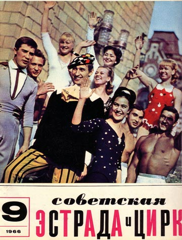 На первой странице обложки: группа выпускников Государственного училища циркового и эстрадного искусства 1966 года.