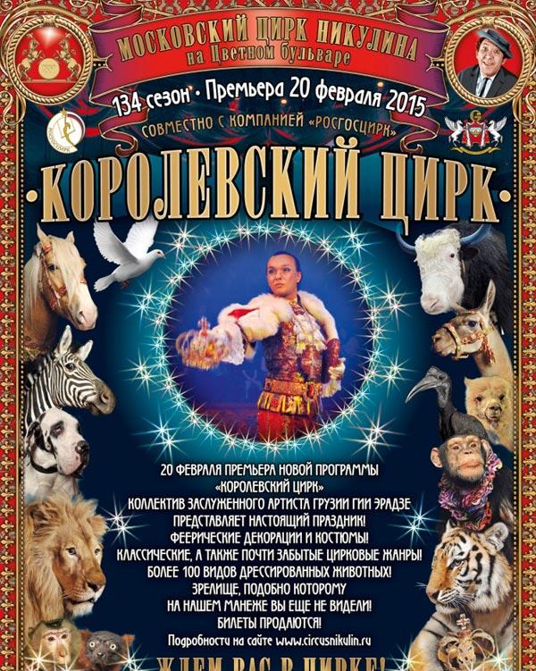 «Королевский цирк» Гии Эрадзе в новой программе цирка Никулина