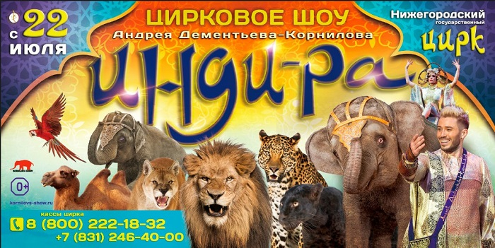 Шоу «ИНДИ РА» — в Нижегородском государственном Цирке