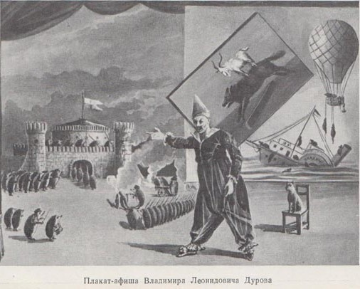 Плакат-афиша Владимира Леонидовича Дурова
