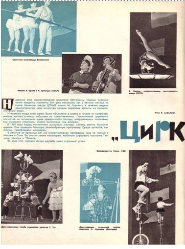 """Международная цирковая программа """"Цирк друзей"""" 1964"""