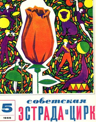 Обложка. Журнал Советский цирк. Апрель 1966 г.