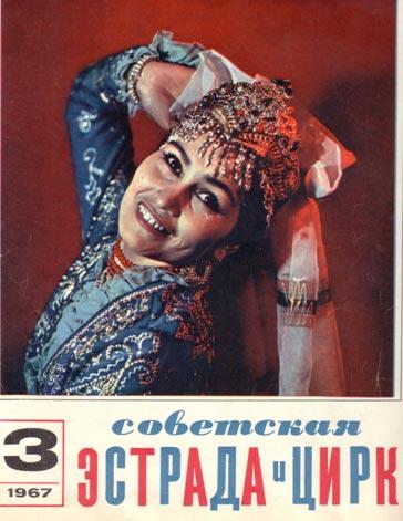 Солистка ансамбля  «Бахор», заслуженная артистка Узбекской ССР РАНО НИЗАМОВА.